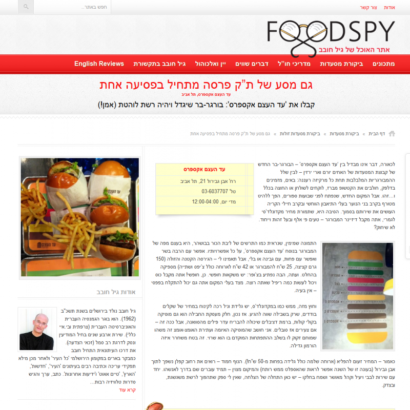 foodspy – gil hovav